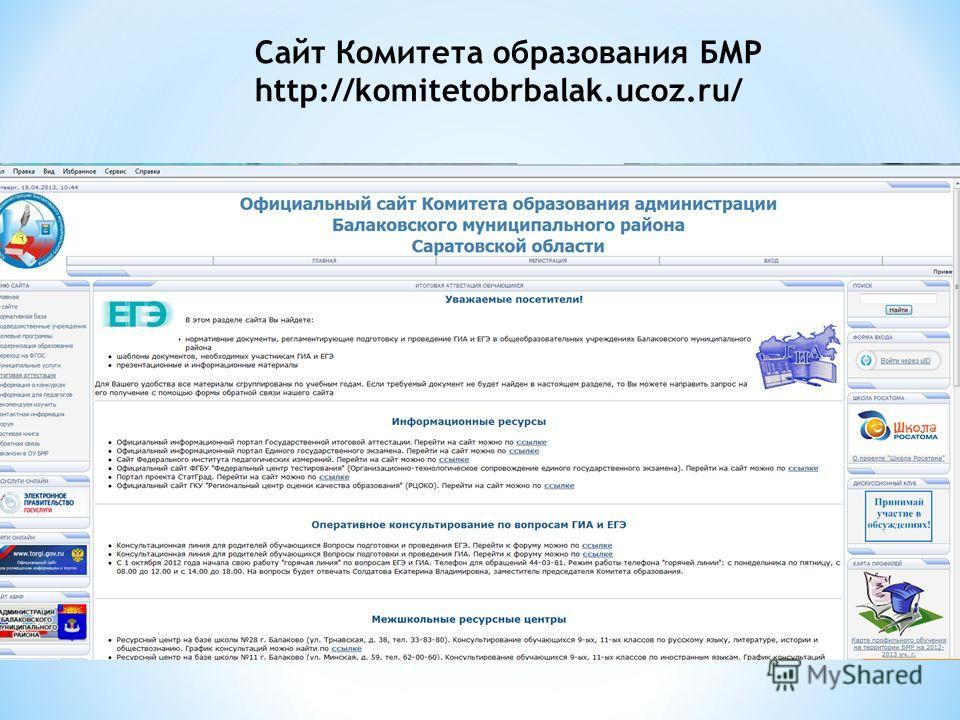 Сайт Комитета образования БМР http://komitetobrbalak.ucoz.ru/