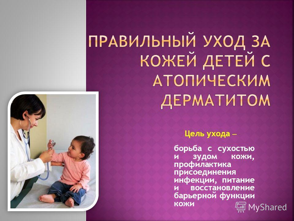 Уход за детьми с атопическими дерматитами