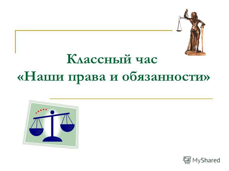 Классный чаc «Наши права и обязанности»