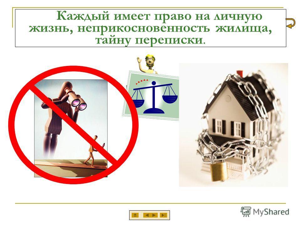 Каждый имеет право на личную жизнь, неприкосновенность жилища, тайну переписки.