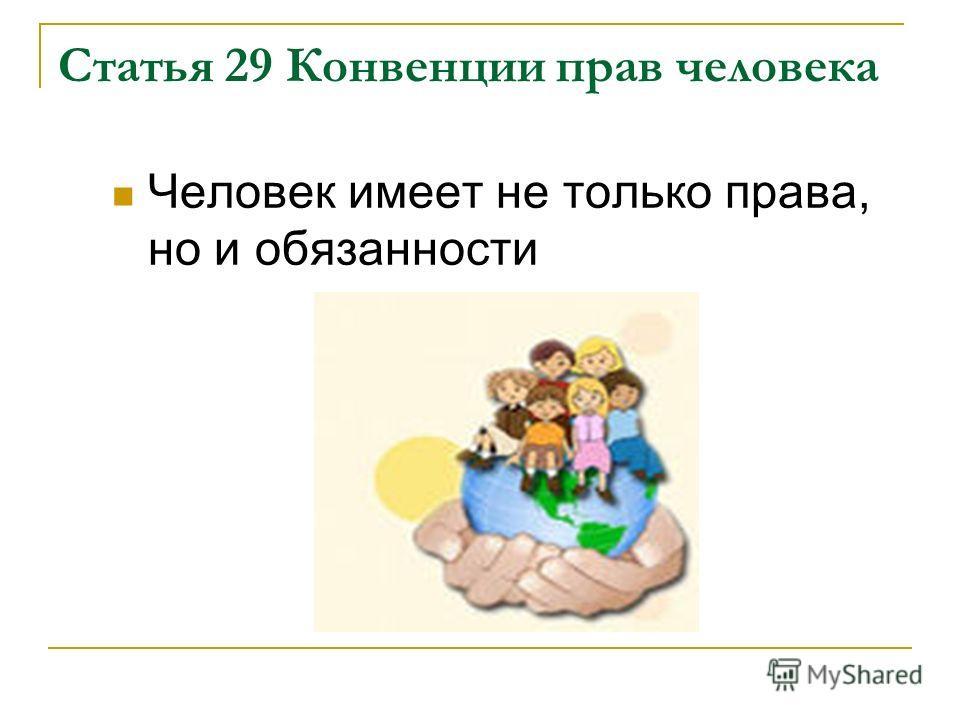 Статья 29 Конвенции прав человека Человек имеет не только права, но и обязанности
