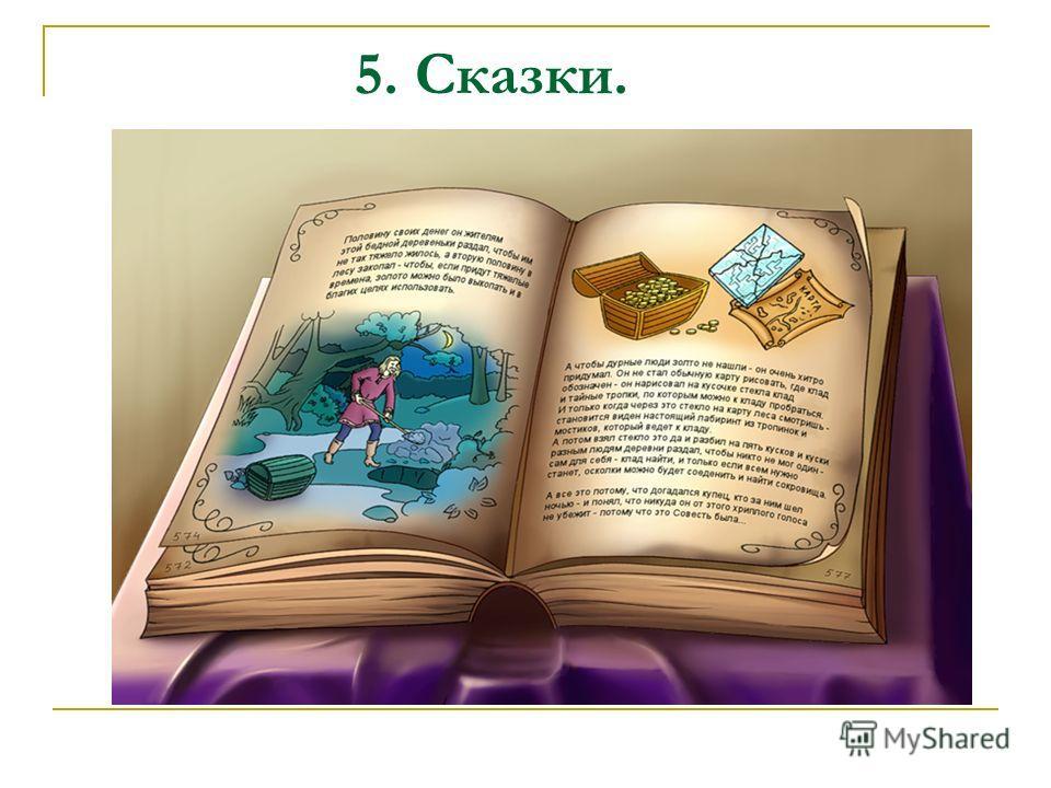 5. Сказки.
