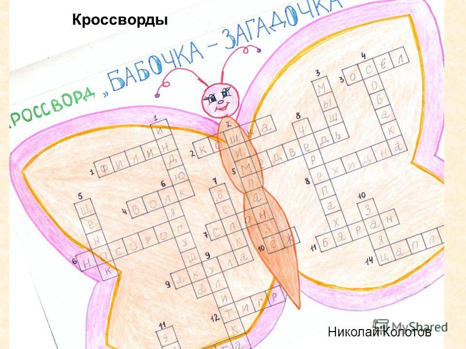 Николай Колотов Кроссворды