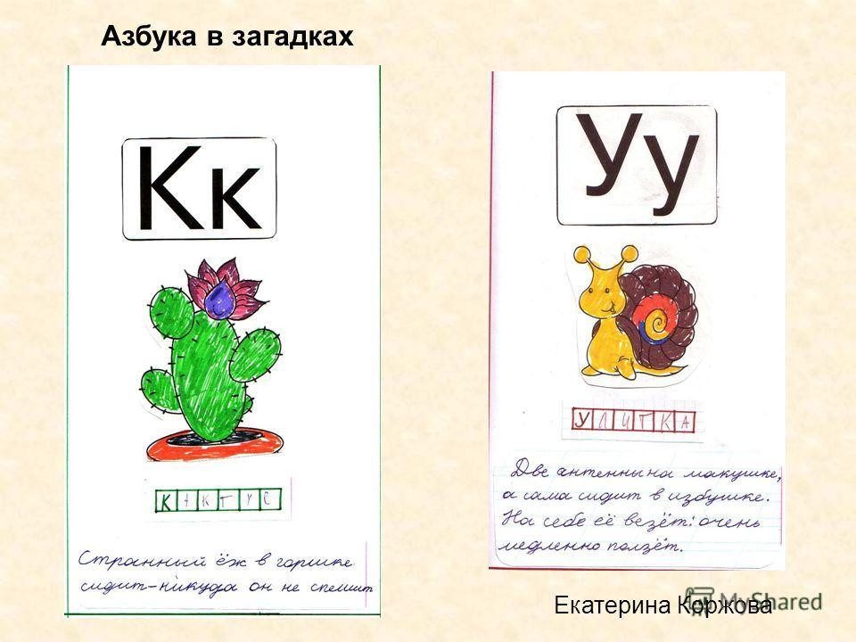 Азбука в загадках Екатерина Коржова