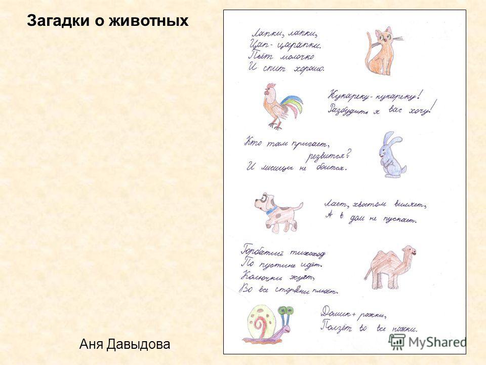 Загадки о животных Аня Давыдова