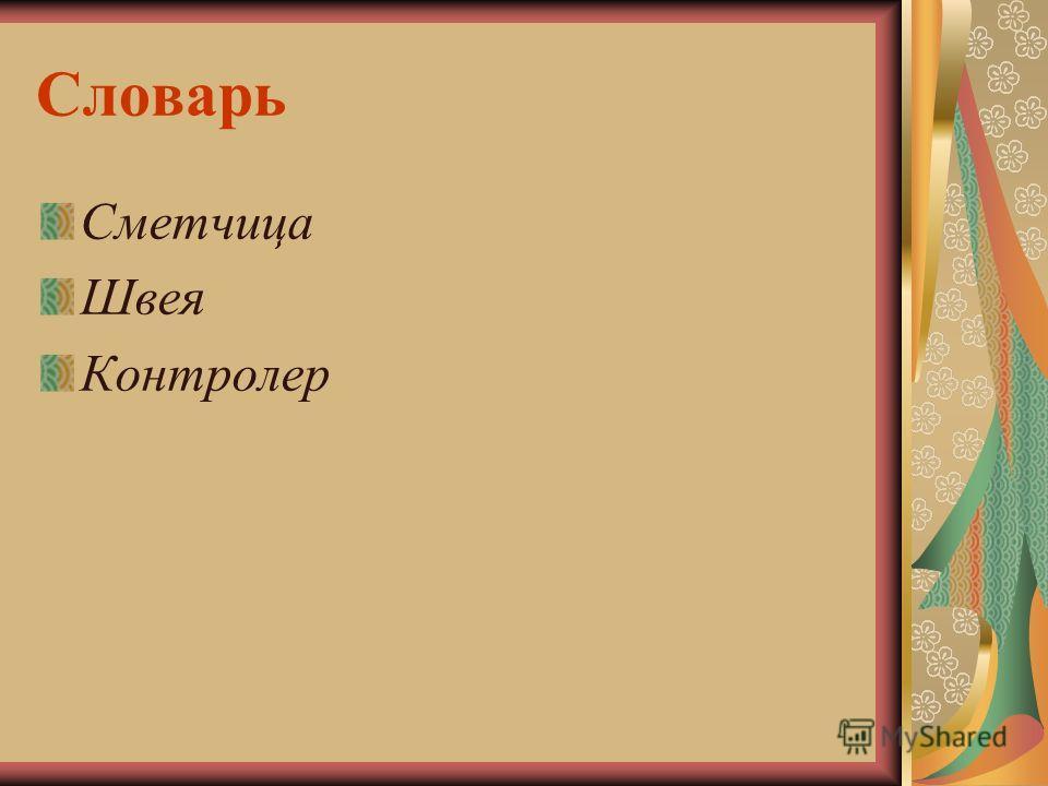 Словарь Сметчица Швея Контролер