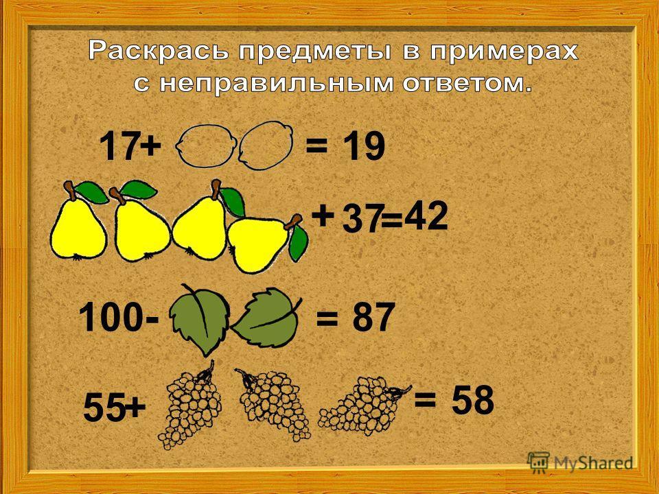 55 17 58 + + = =19 + 37 = 42 100 - = 87
