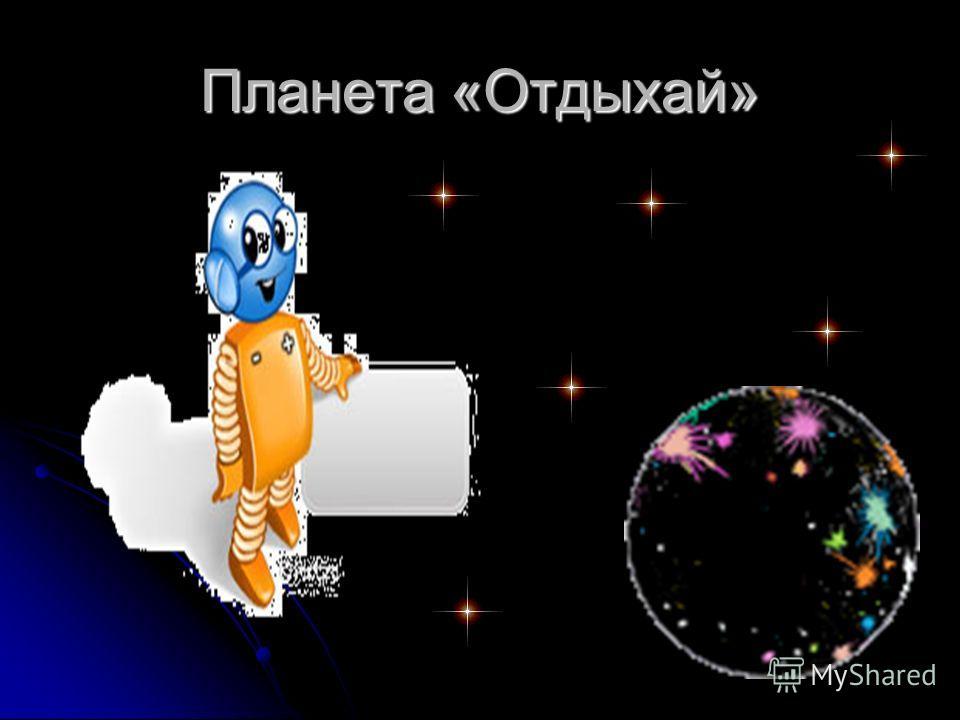 Планета «Отдыхай»