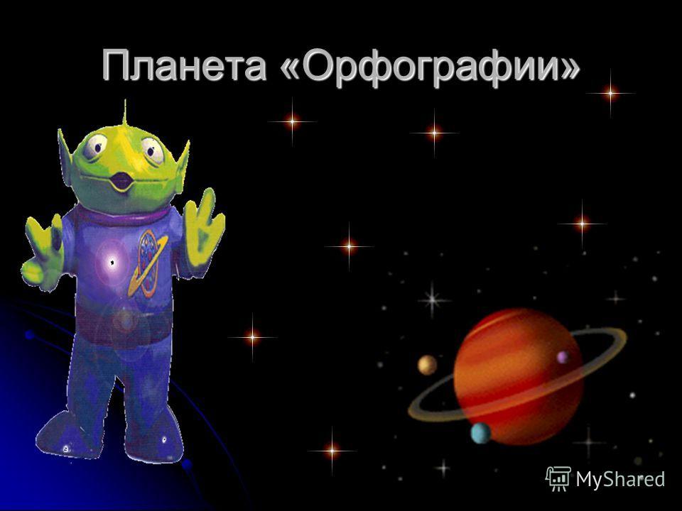 Планета «Орфографии»