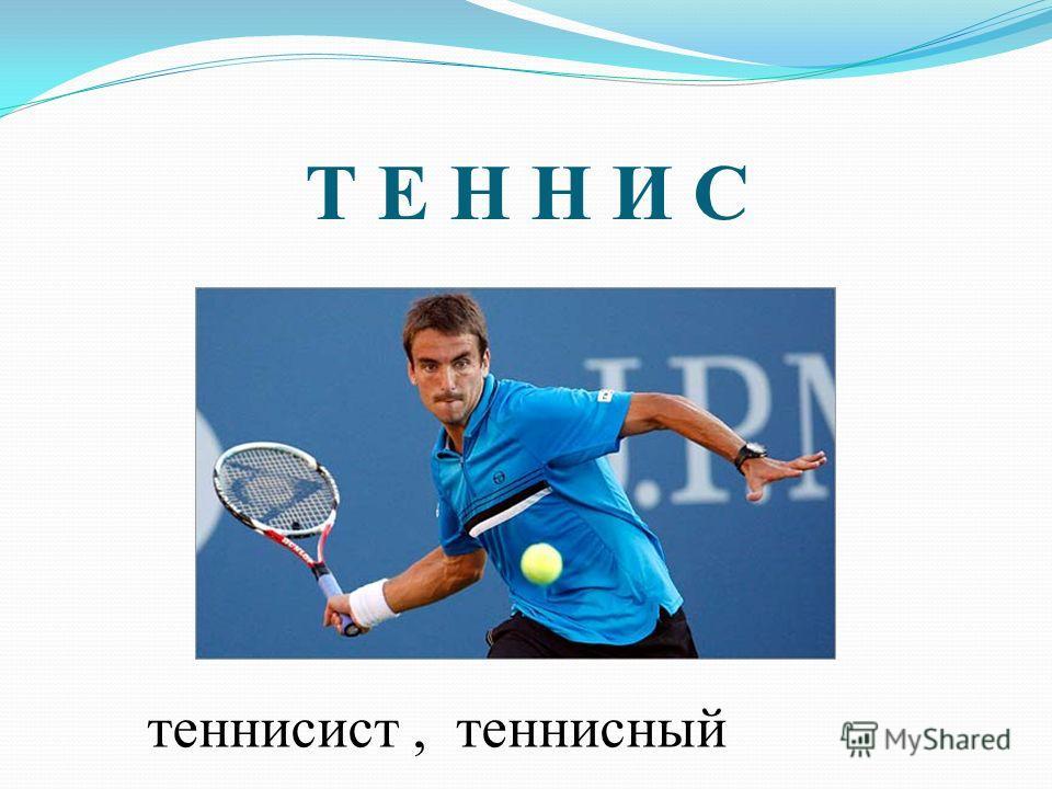 Т Е Н Н И С теннисист, теннисный