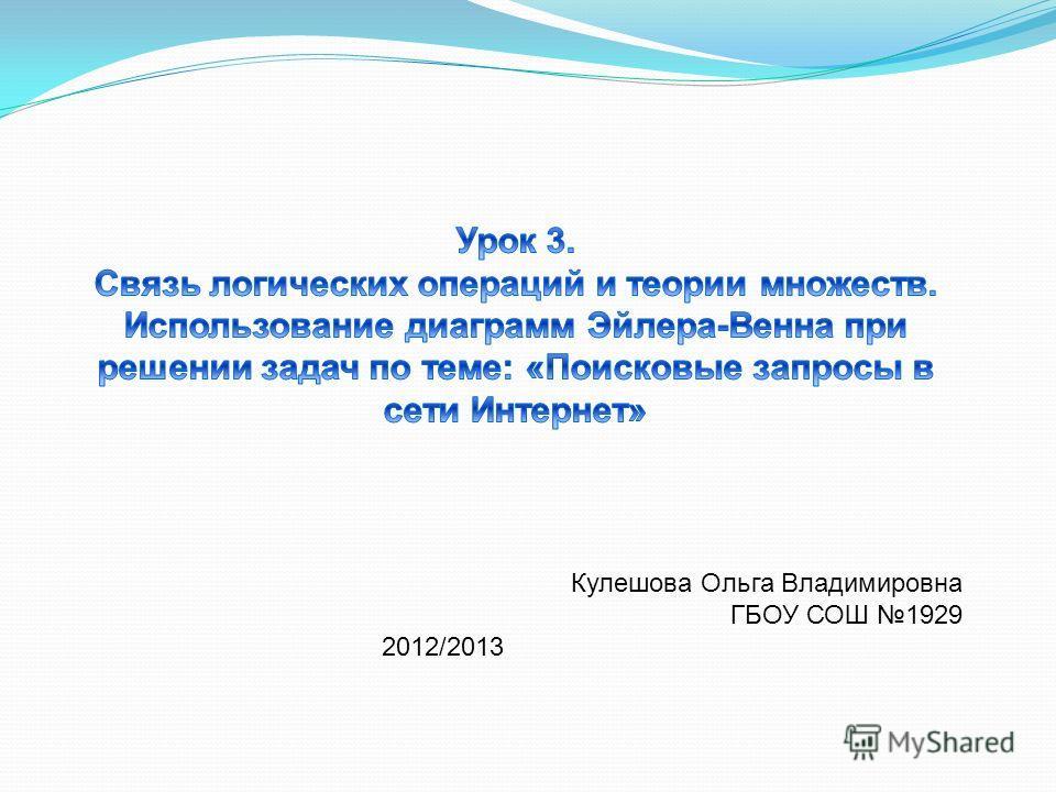 Кулешова Ольга Владимировна ГБОУ СОШ 1929 2012/2013