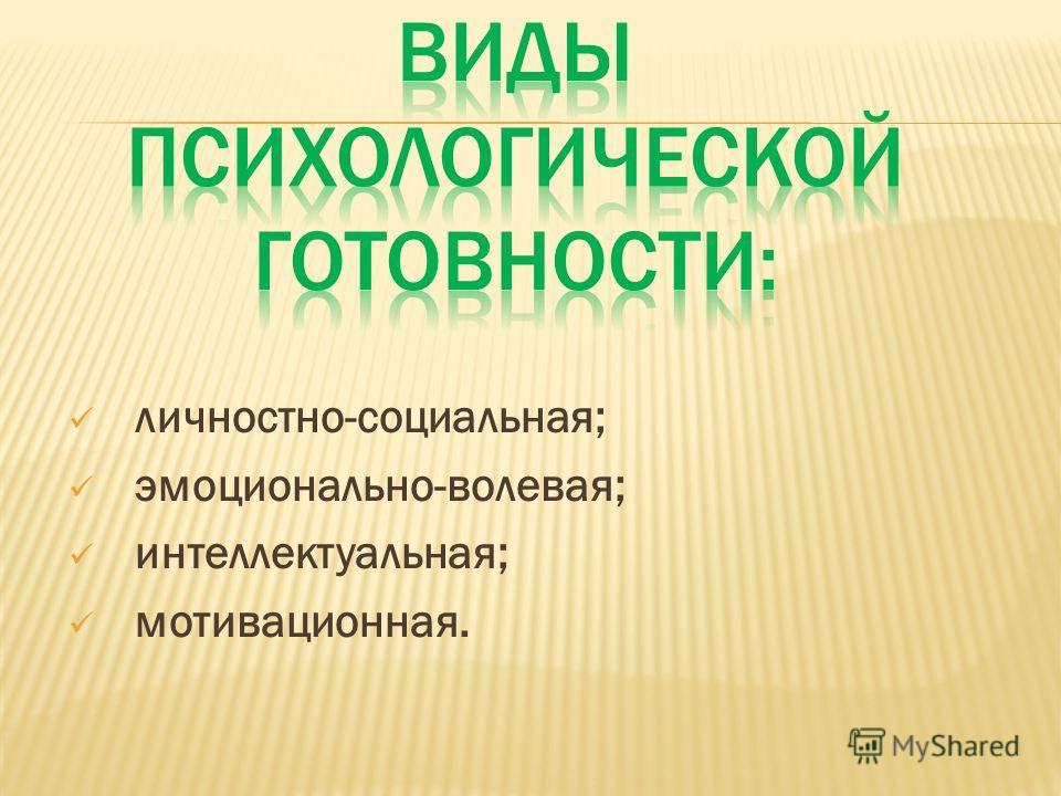 личностно-социальная; эмоционально-волевая; интеллектуальная; мотивационная.