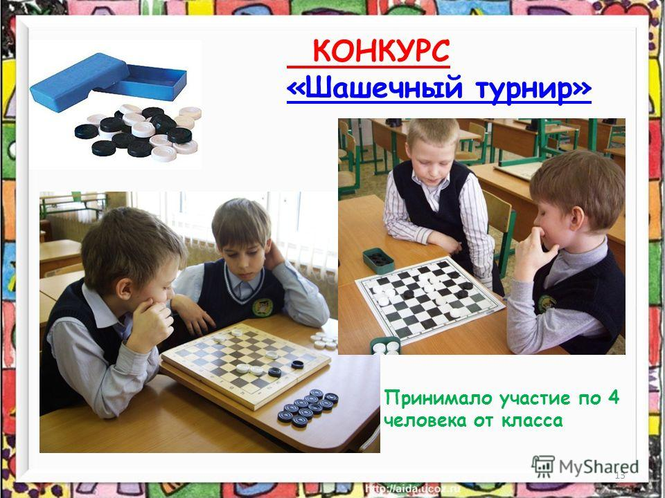 13 КОНКУРС «Шашечный турнир» Принимало участие по 4 человека от класса