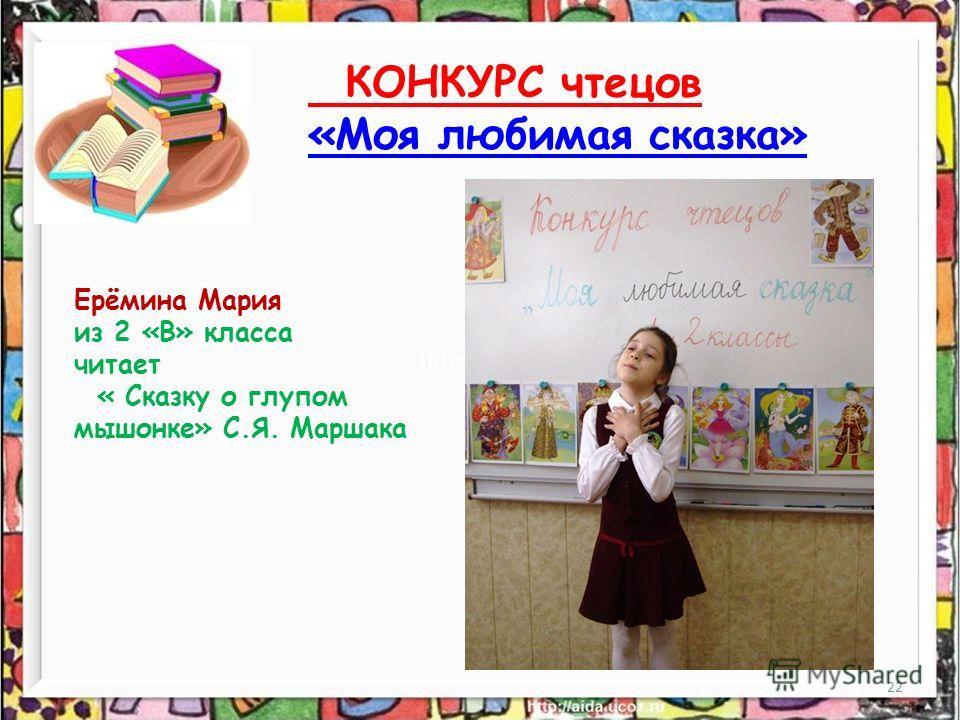 22 КОНКУРС чтецов «Моя любимая сказка» Ерёмина Мария из 2 «В» класса читает « Сказку о глупом мышонке» С.Я. Маршака