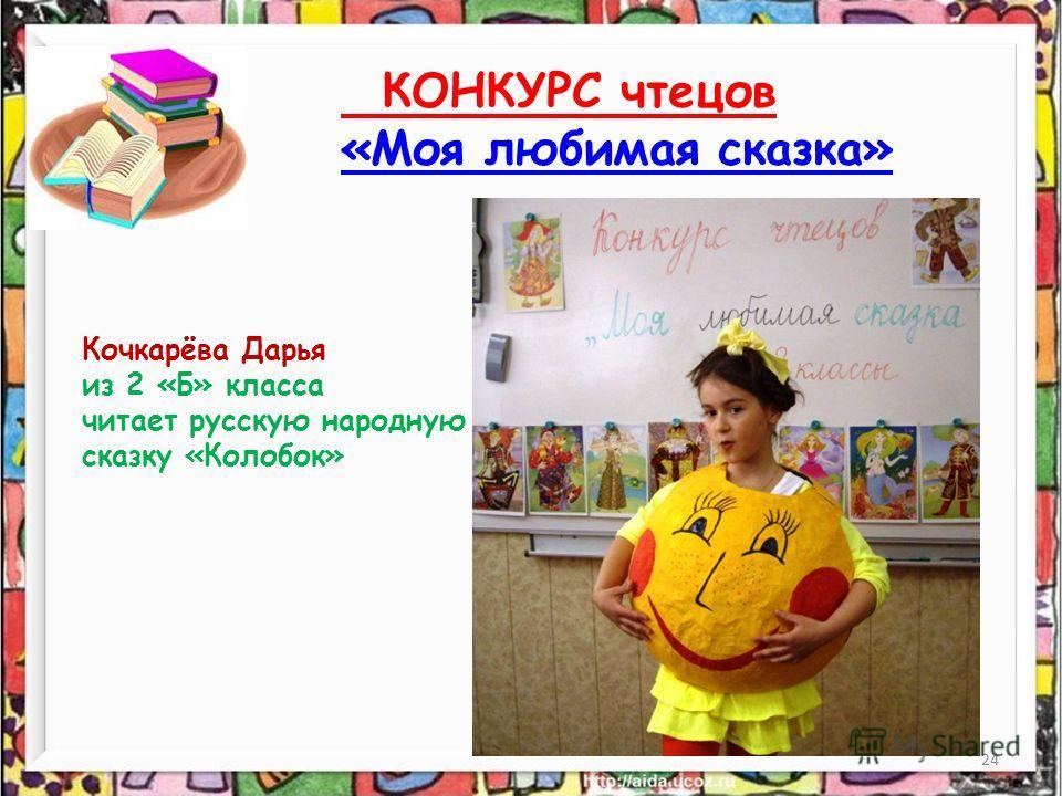 24 КОНКУРС чтецов «Моя любимая сказка» Кочкарёва Дарья из 2 «Б» класса читает русскую народную сказку «Колобок»