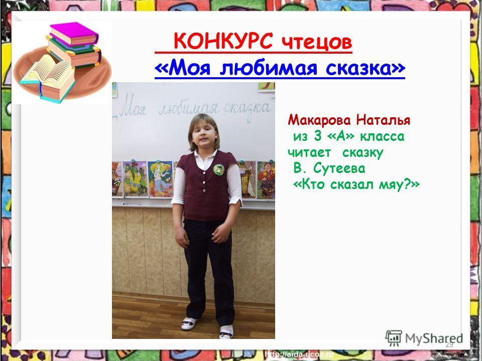 29 КОНКУРС чтецов «Моя любимая сказка» Макарова Наталья из 3 «А» класса читает сказку В. Сутеева «Кто сказал мяу?»