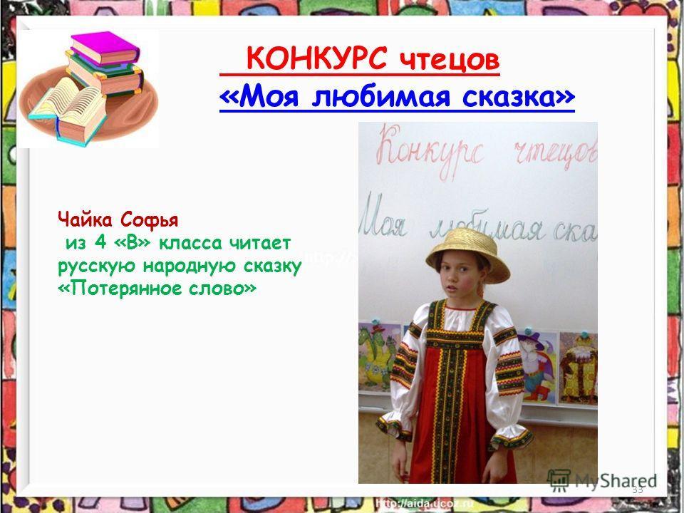 33 КОНКУРС чтецов «Моя любимая сказка» Чайка Софья из 4 «В» класса читает русскую народную сказку «Потерянное слово»