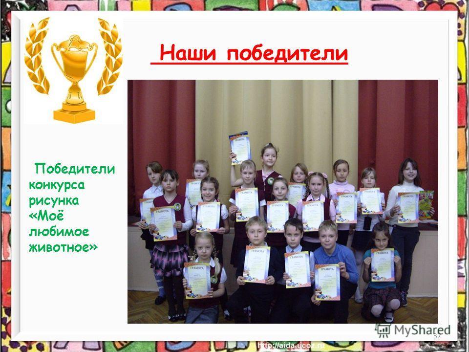37 Наши победители Победители конкурса рисунка «Моё любимое животное»