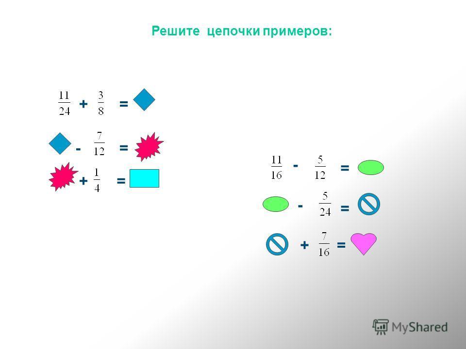 Решите цепочки примеров: = += =- + - - = = =+