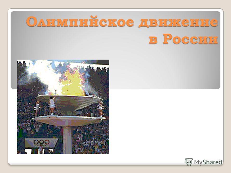 Олимпийское движение в России 1
