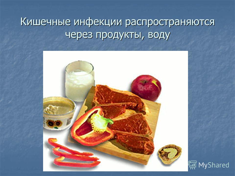 Кишечные инфекции распространяются через продукты, воду