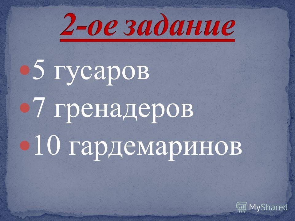 5 гусаров 7 гренадеров 10 гардемаринов