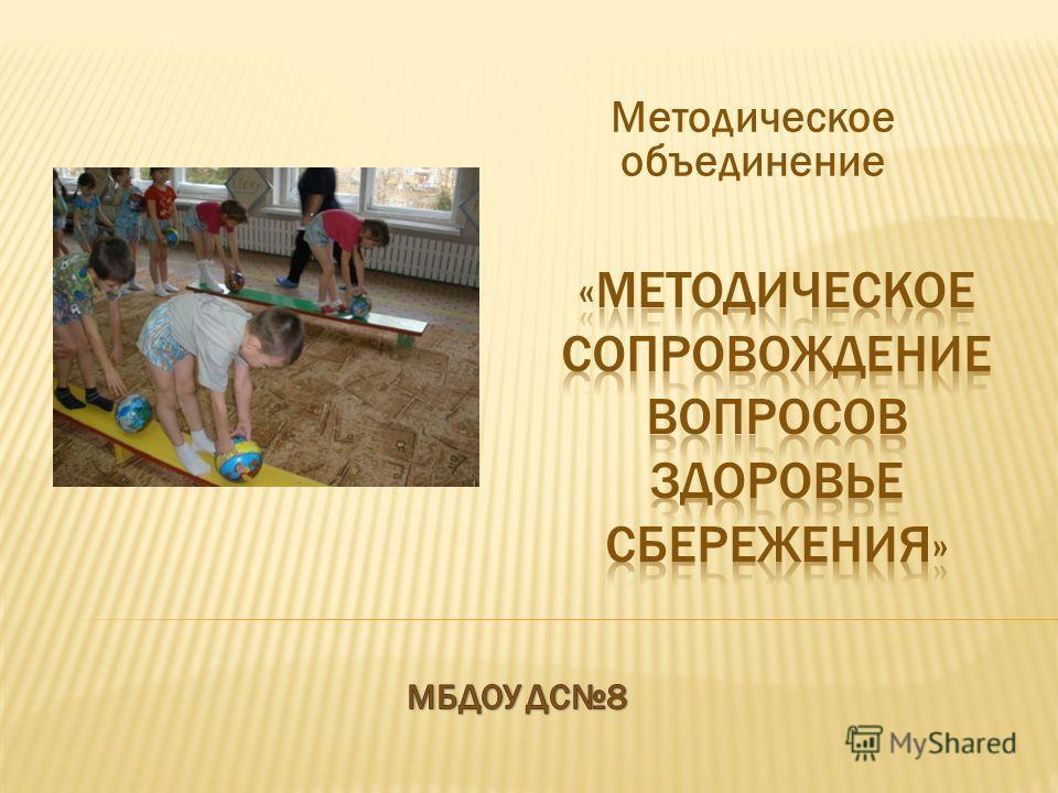 Методическое объединение