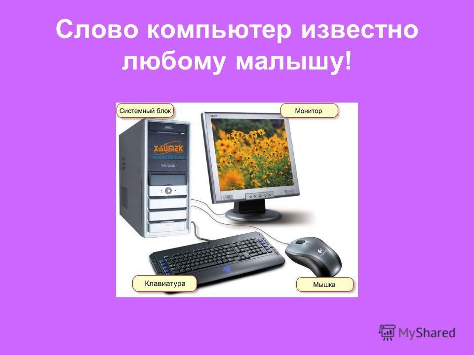 скачать игру на компьютер слова из слов - фото 2
