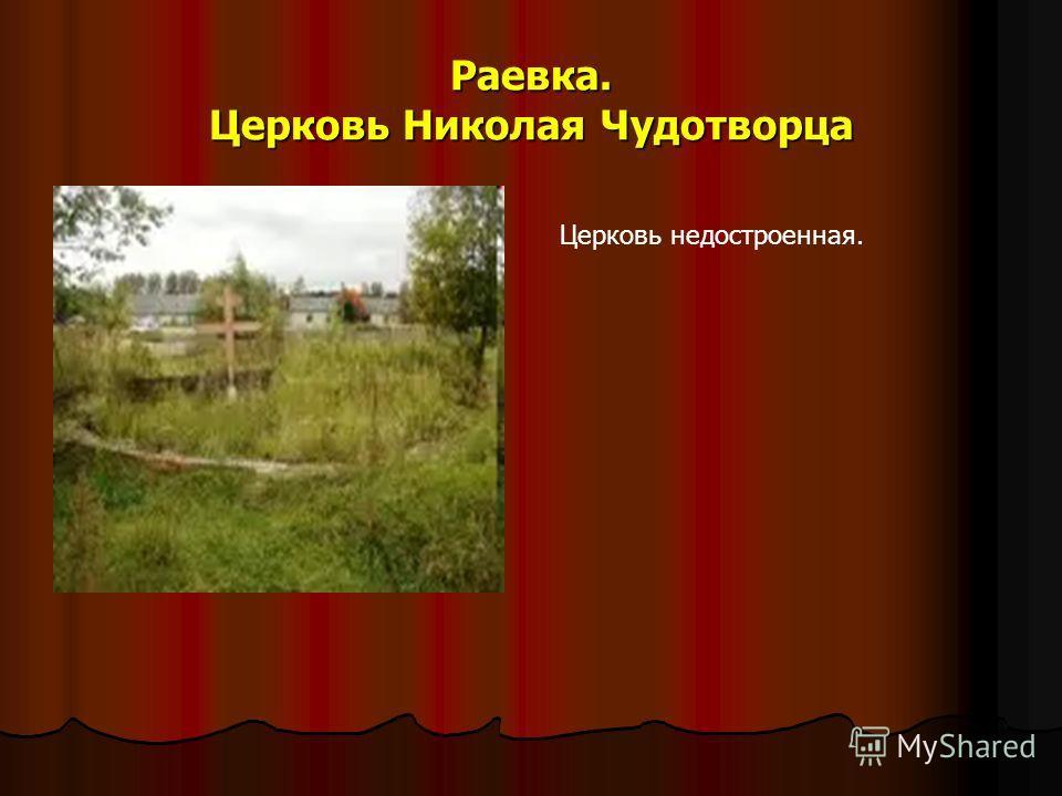 Раевка. Церковь Николая Чудотворца Церковь недостроенная.
