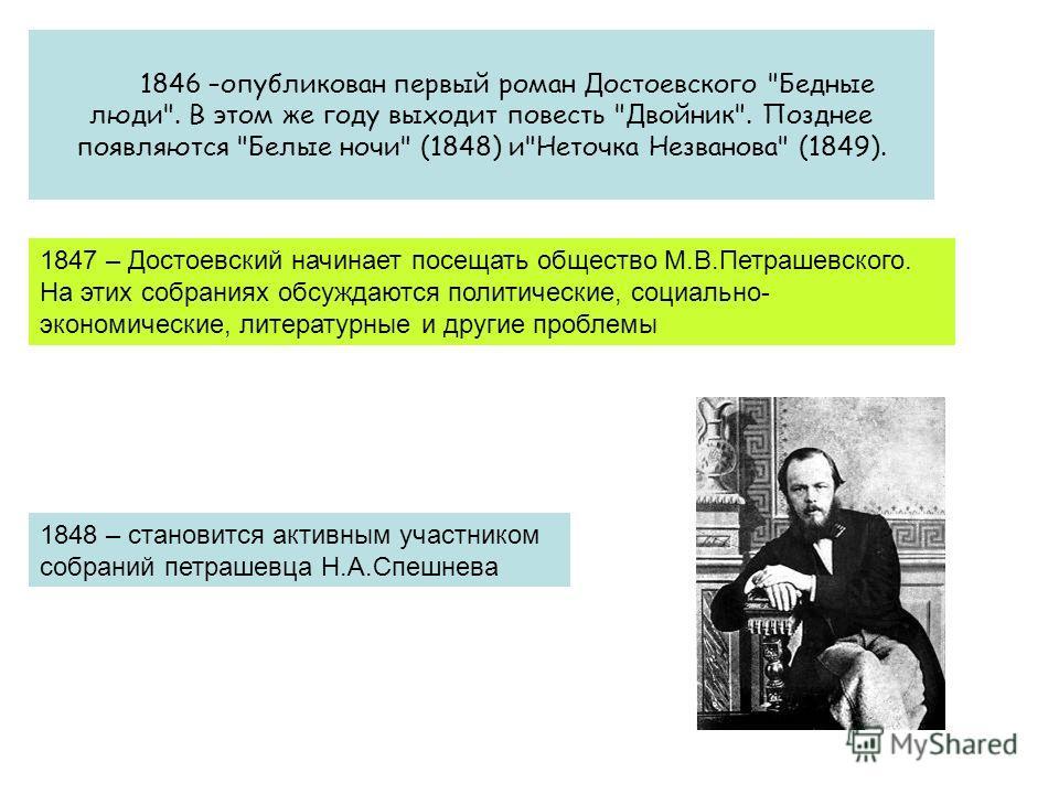 1846 –опубликован первый роман Достоевского