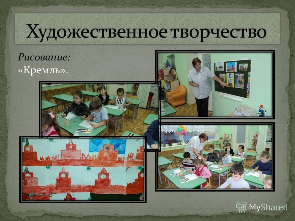 Рисование: «Кремль».