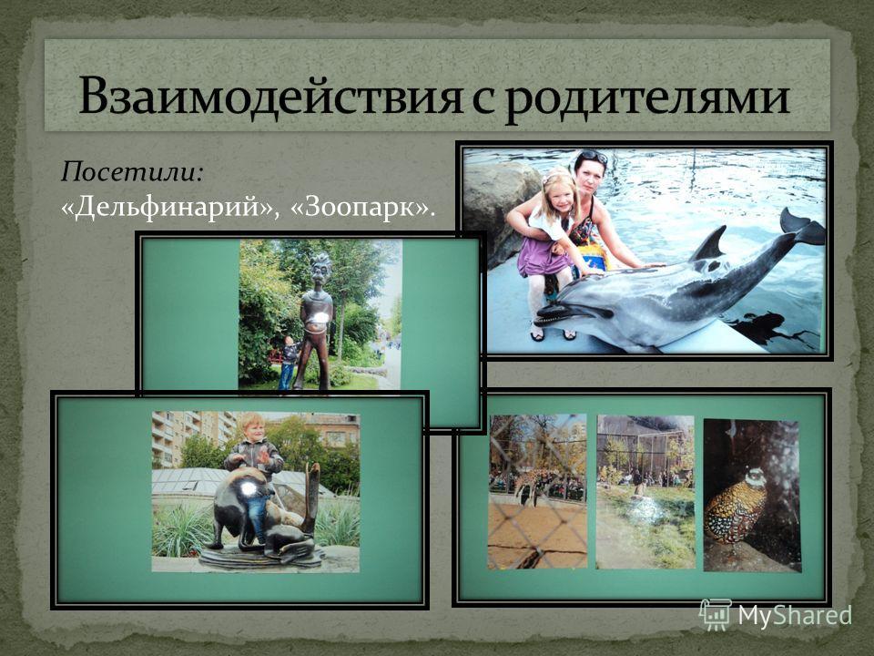 Посетили: «Дельфинарий», «Зоопарк».