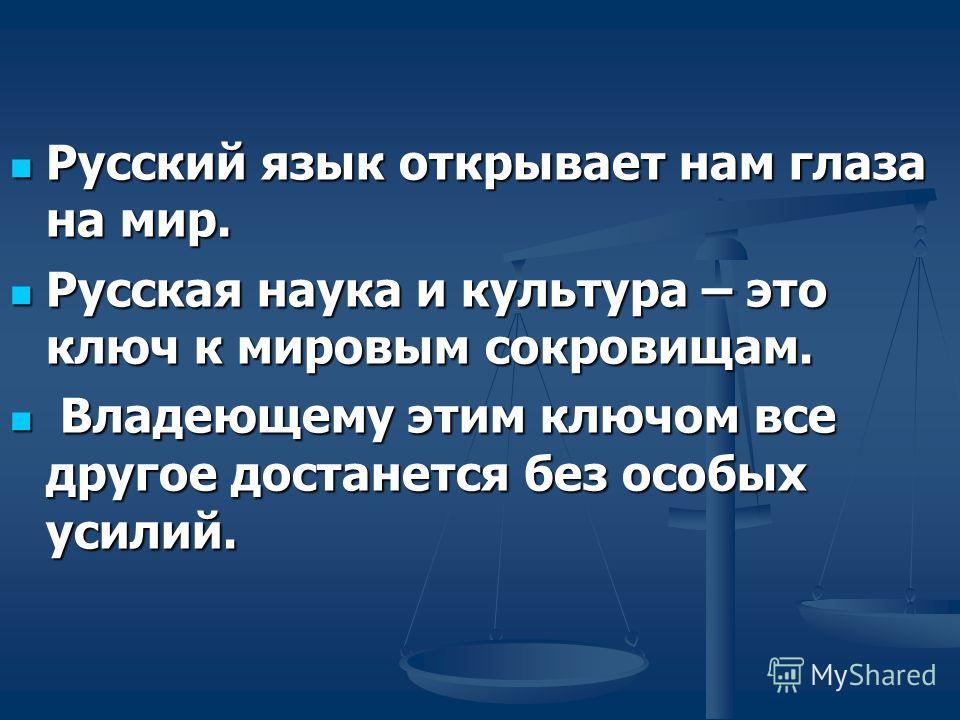 Русский язык откроет нам глаза на мир