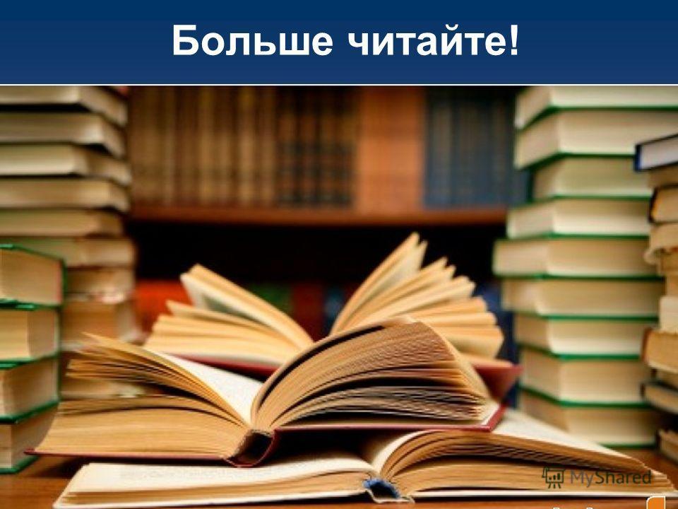 Больше читайте!