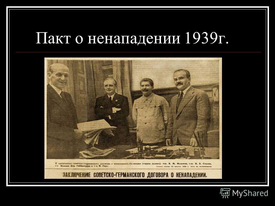 Пакт о ненападении 1939г.