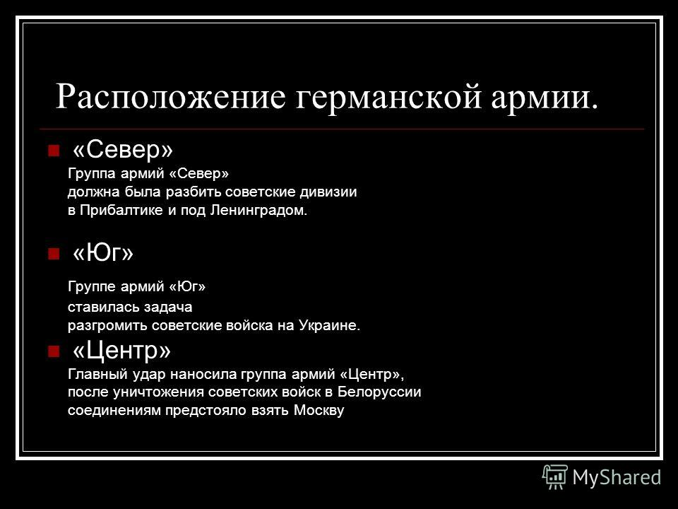 Расположение германской армии. «Север» Группа армий «Север» должна была разбить советские дивизии в Прибалтике и под Ленинградом. «Юг» Группе армий «Юг» ставилась задача разгромить советские войска на Украине. «Центр» Главный удар наносила группа арм