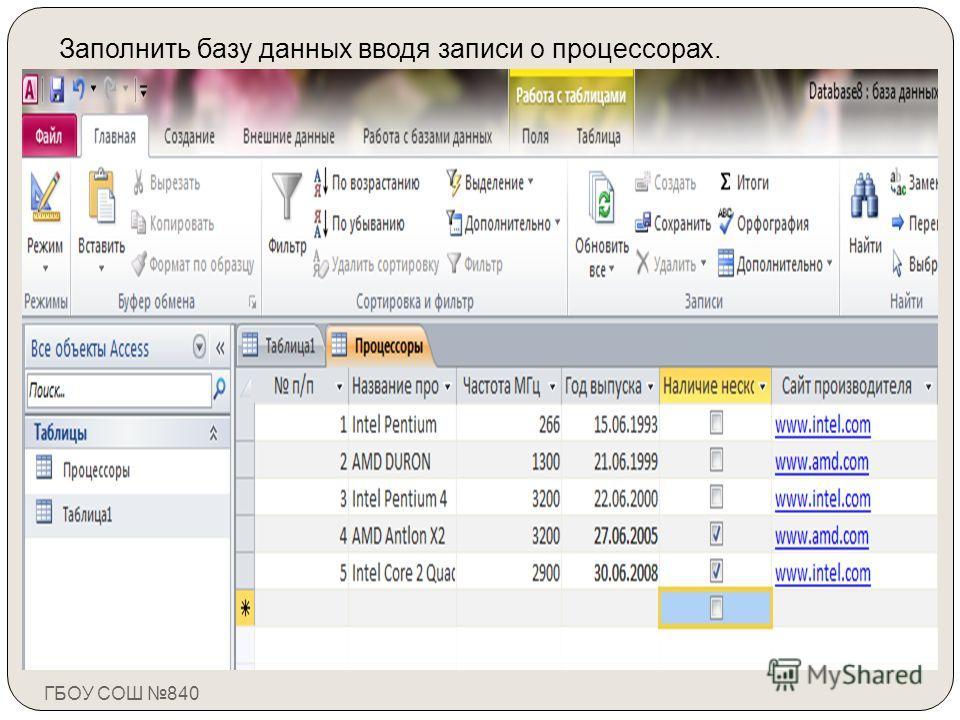 Заполнить базу данных вводя записи о процессорах. ГБОУ СОШ 840