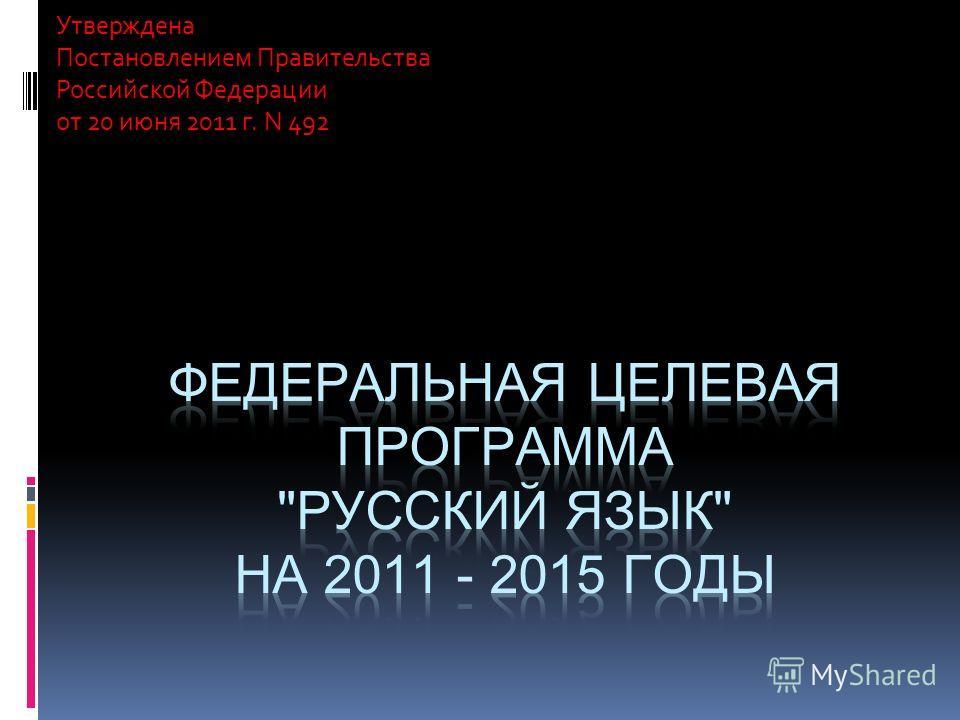 Утверждена Постановлением Правительства Российской Федерации от 20 июня 2011 г. N 492