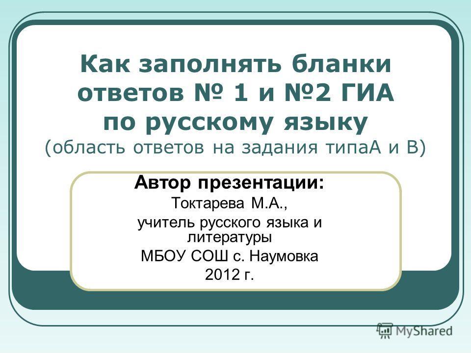 бланки ответов гиа по русскому языку 2012 гиа 9