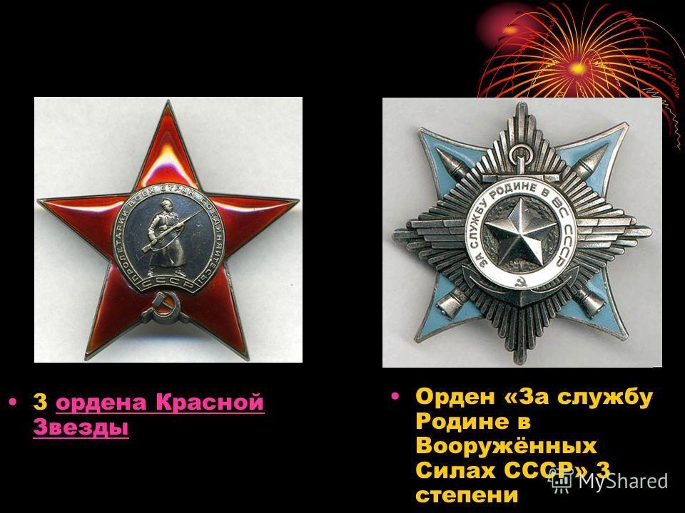 3 ордена Красной Звездыордена Красной Звезды Орден «За службу Родине в Вооружённых Силах СССР» 3 степени