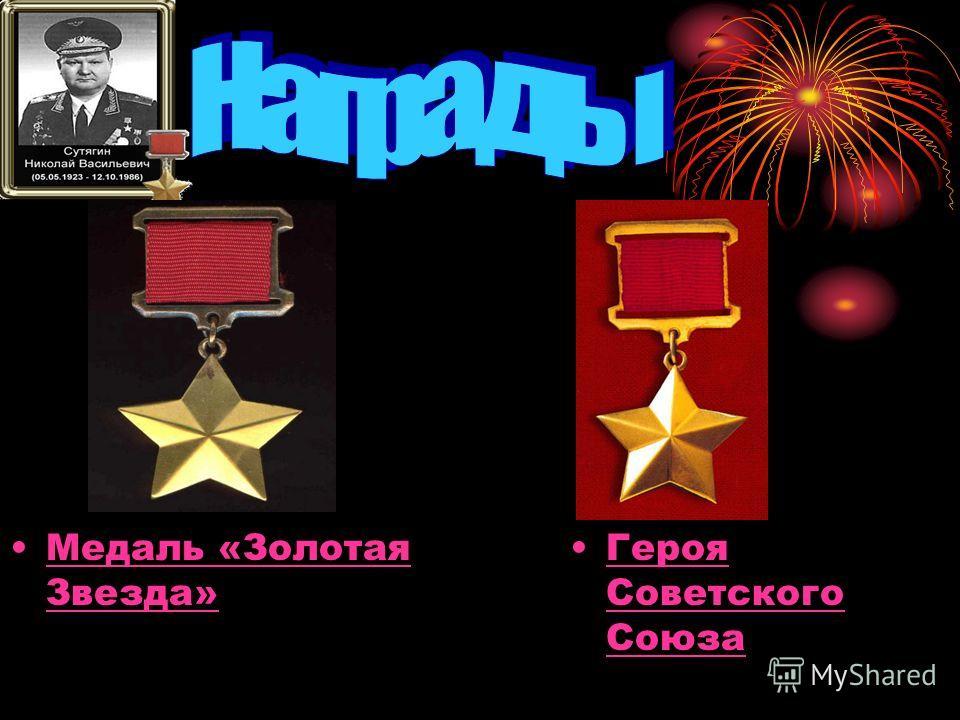 Медаль «Золотая Звезда»Медаль «Золотая Звезда» Героя Советского СоюзаГероя Советского Союза
