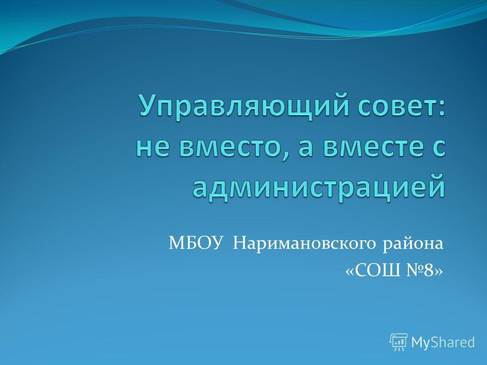 МБОУ Наримановского района «СОШ 8»