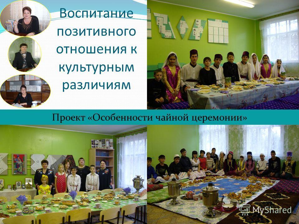 Воспитание позитивного отношения к культурным различиям Проект «Особенности чайной церемонии»