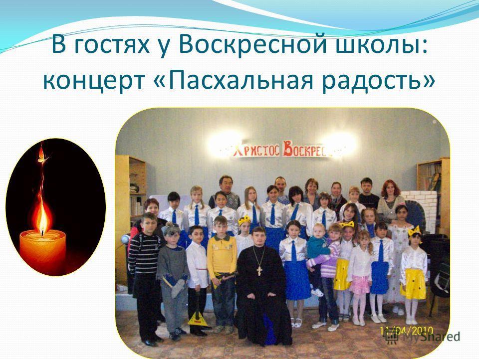 В гостях у Воскресной школы: концерт «Пасхальная радость»