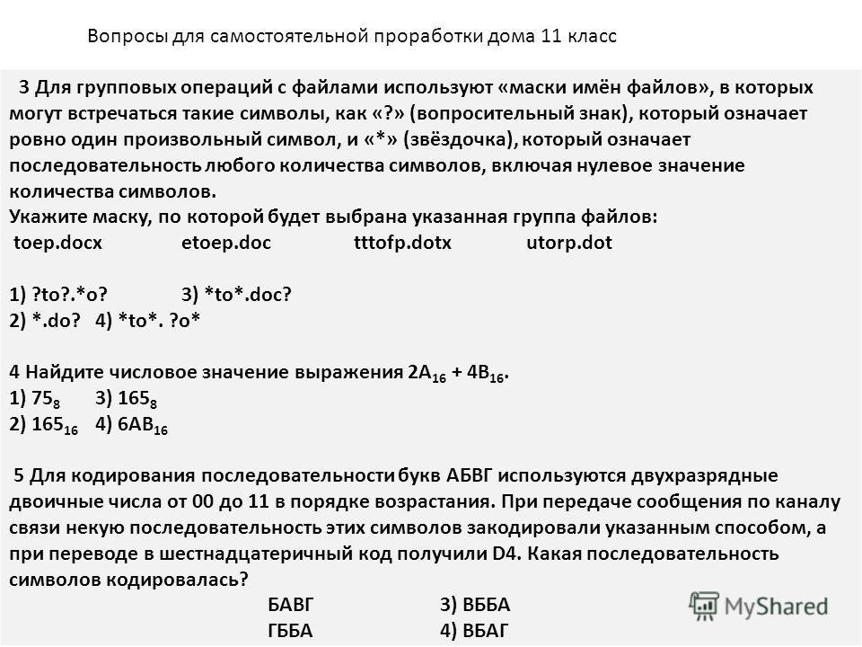 3 Для групповых операций с файлами используют «маски имён файлов», в которых могут встречаться такие символы, как «?» (вопросительный знак), который означает ровно один произвольный символ, и «*» (звёздочка), который означает последовательность любог