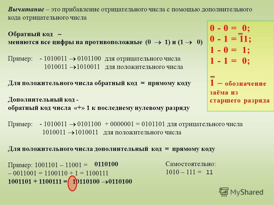 Вычитание – это прибавление отрицательного числа с помощью дополнительного кода отрицательного числа Обратный код – меняются все цифры на противоположные (0 1) и (1 0) Пример: - 1010011 0101100 для отрицательного числа 1010011 1010011 для положительн