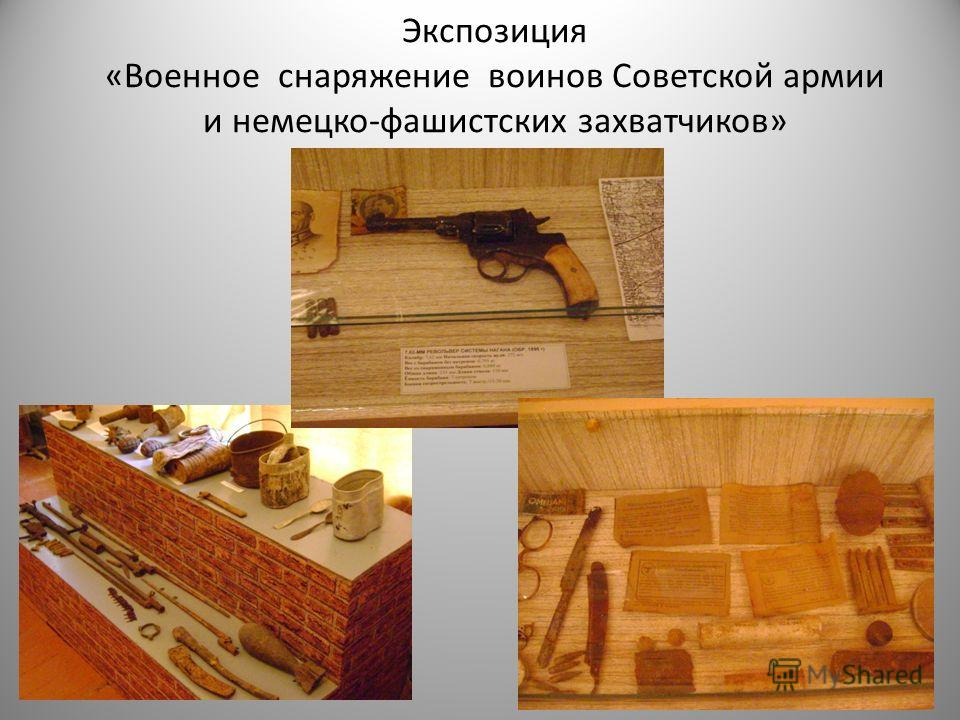 Экспозиция «Военное снаряжение воинов Советской армии и немецко-фашистских захватчиков»