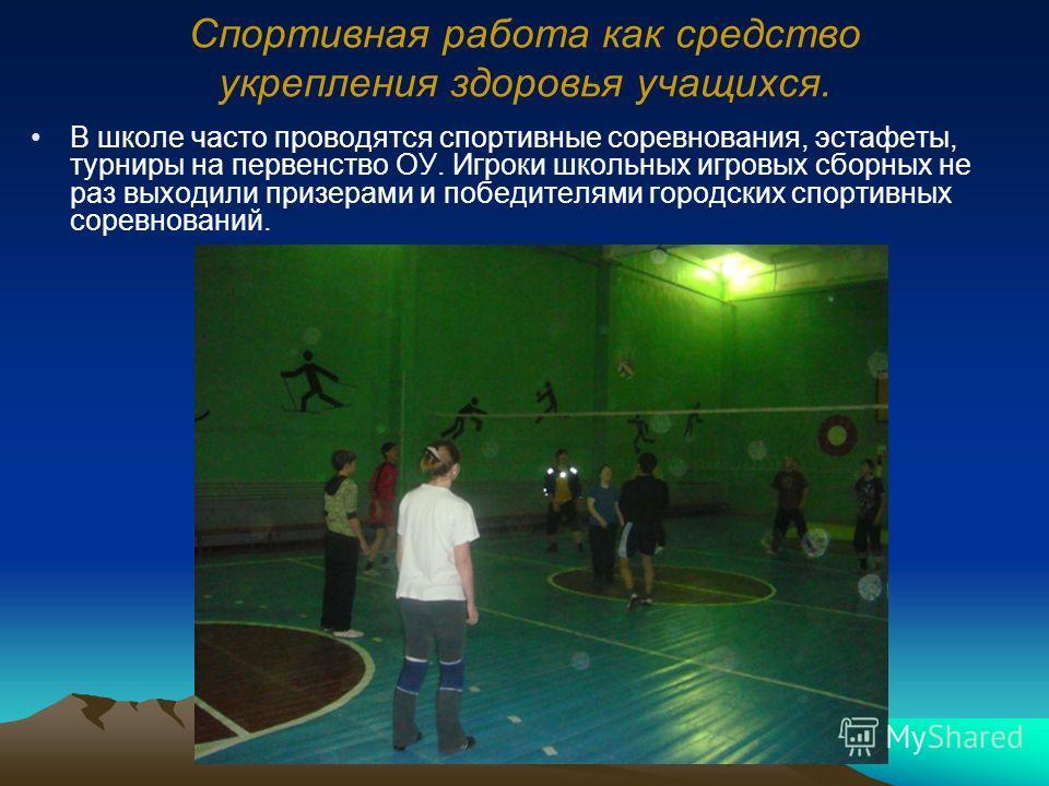 В школе часто проводятся спортивные соревнования, эстафеты, турниры на первенство ОУ. Игроки школьных игровых сборных не раз выходили призерами и победителями городских спортивных соревнований.