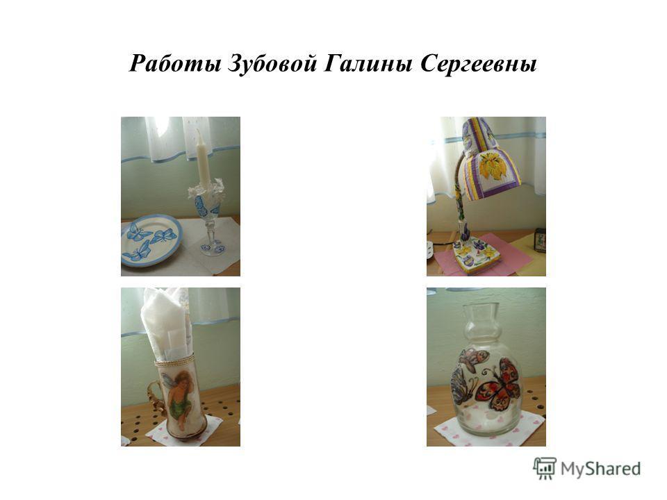 Работы Зубовой Галины Сергеевны