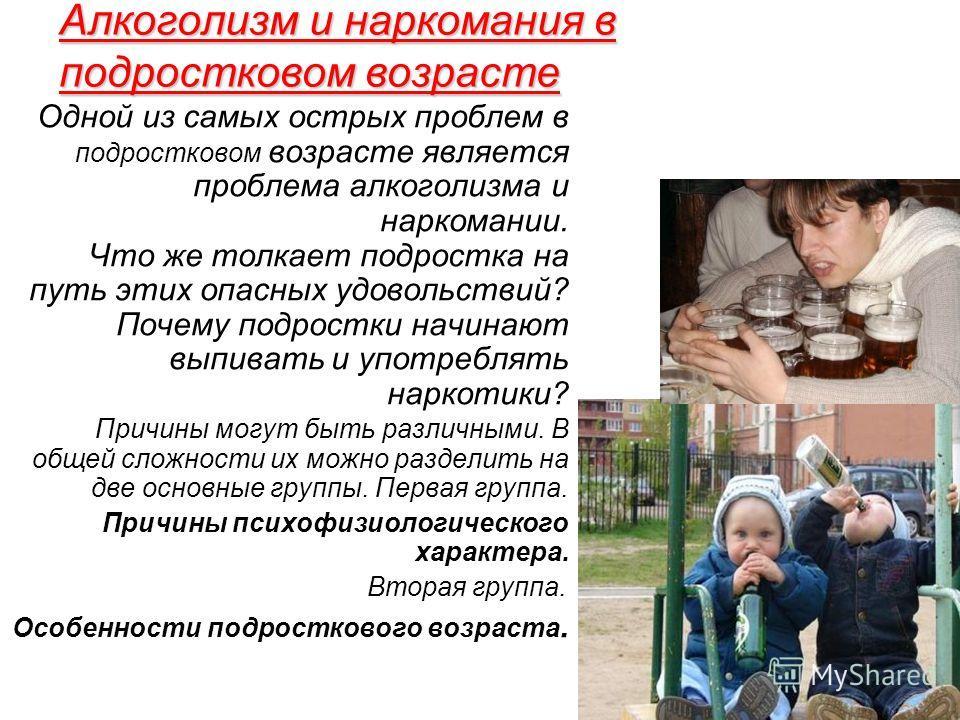 Проблема алкоголизма и наркомании реферат где лечат от алкоголизма в Москве и области